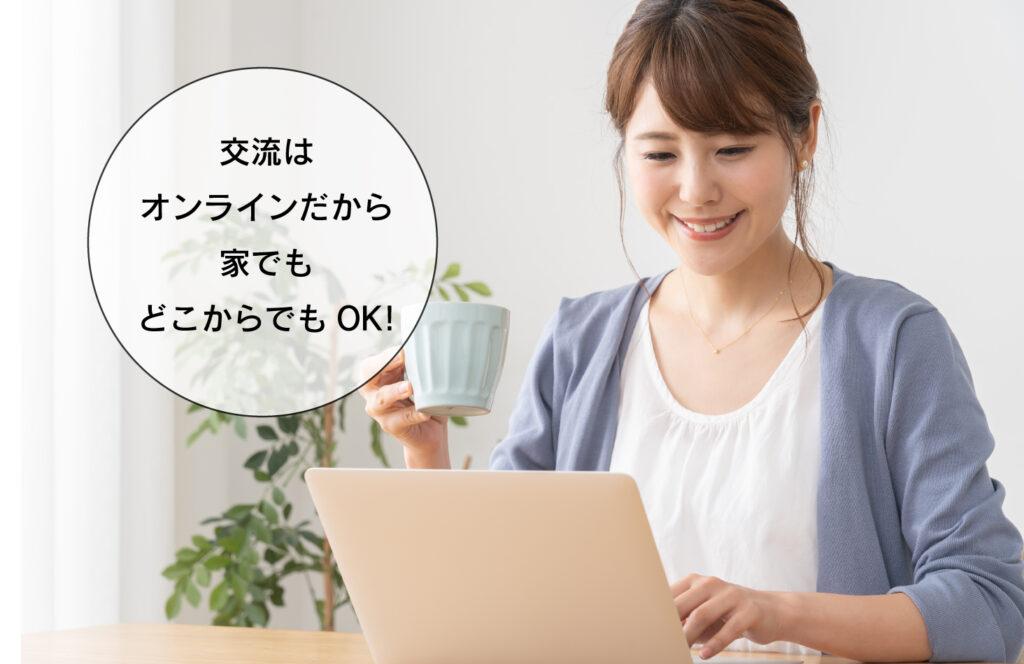 集客告知分山田響子オンラインサロンどこからでもOK
