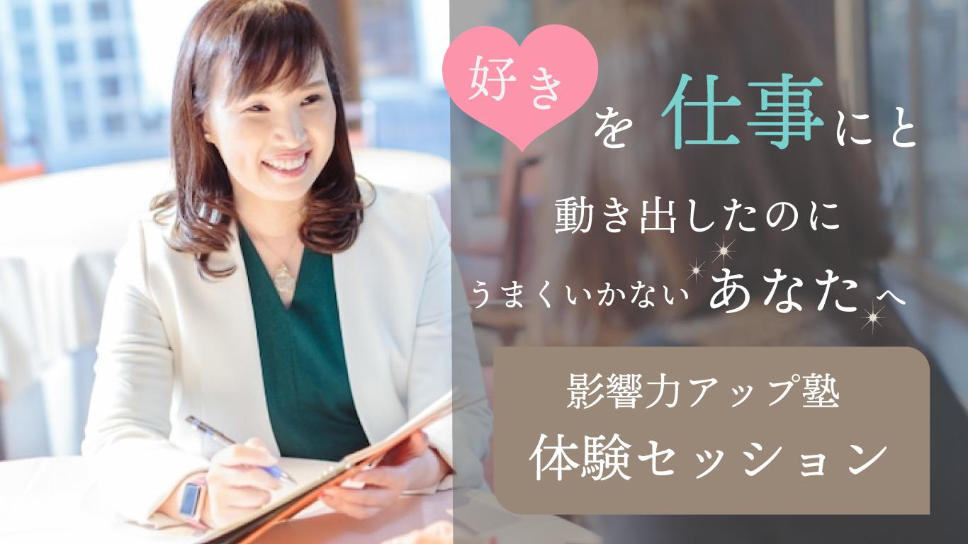 セミナー集客・講座集客・サロン集客 集客できる言葉づくり 山田響子