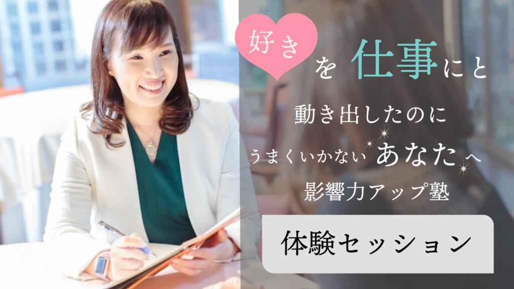 うまくいかない起業女性の為のセミナー集客・講座集客・サロン集客 集客できる言葉づくり 山田響子