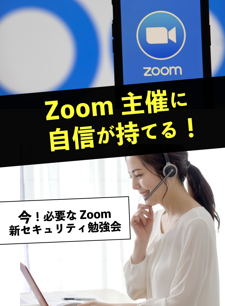 Zoomで主催するならZoomセキュリティ勉強会